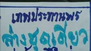 getlinkyoutube.com-เลขเด็ดงวดนี้ เทพประทานพร 30/12/57 ส่งท้ายปี 57