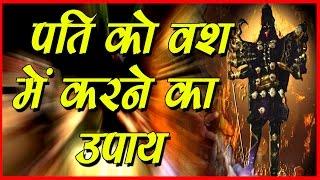 getlinkyoutube.com-Pati Agar Apki Baat Naa Mane ACHUK UPAYE - Sh.Shyam Sunder Shatri Ji