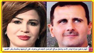 getlinkyoutube.com-هل تعرف زوج إلهام شاهين الأول..اليك صورهما النادرة معاً ولن تصدق من خطيبها السابق ودعمها لبشار الأسد
