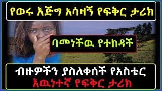 getlinkyoutube.com-So Touching Ethiopian Girl Aster's Love Story