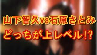 getlinkyoutube.com-5時から9時まで 山pこと山下智久と石原さとみの英語力、どっちが凄いの!?二人の英語勉強法、実力はいかに!?その真相を徹底調査!