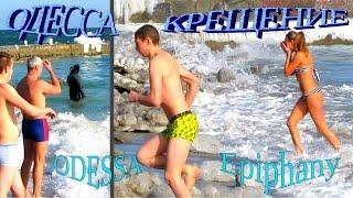 getlinkyoutube.com-Крещение. Одесса. Ланжерон. Одесситы купаются в ледяном море. Odessa. Epiphany. January 19