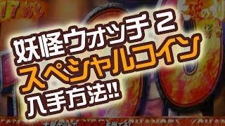 getlinkyoutube.com-3DS 妖怪ウォッチ2 スペシャルコイン 入手方法 攻略 裏技