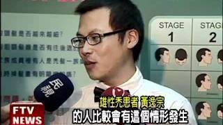 getlinkyoutube.com-額頭高非智慧 禿頭年輕化-民視新聞