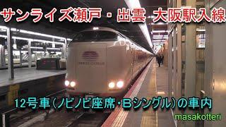 getlinkyoutube.com-サンライズ瀬戸・出雲 大阪駅入線と12号車(ノビノビ座席・Bシングル)の車内