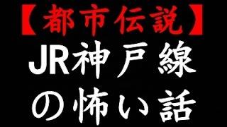 getlinkyoutube.com-【都市伝説】JR神戸線の怖い話