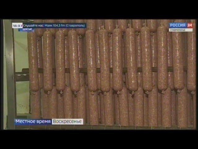 На Ставрополье качество колбасы определяет микротомограф