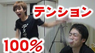getlinkyoutube.com-はじめしゃちょーテンション0,100%で大爆笑!!