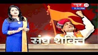 getlinkyoutube.com-Sangh Shakti: A Special Show on Rashtriya Swayamsevak Sangh (RSS)