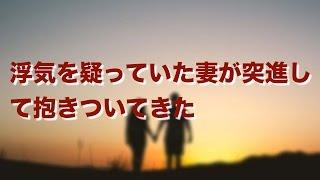 getlinkyoutube.com-【妻に愛していると言ってみた】浮気を疑っていた妻が、突進して抱きついてきた