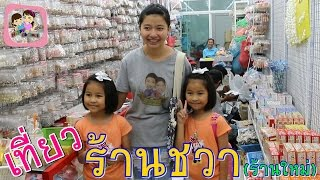 getlinkyoutube.com-มาเที่ยวร้านชวา (ร้านใหม่) พี่ฟิล์ม น้องฟิวส์ Happy Channel