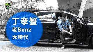 getlinkyoutube.com-丁孝蟹  老Benz大時代
