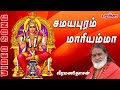 Samayapuram Amman song by veeramanidaasan