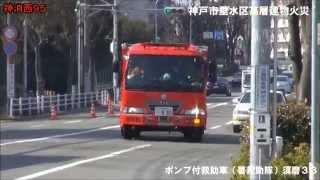 getlinkyoutube.com-消防車両緊急走行集パート32