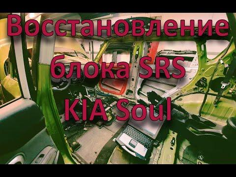 Ремонт блока AirBag srs kia soul 2014 года удаление краш даты после дтп