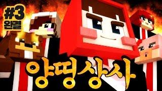 getlinkyoutube.com-대망의 크루 DAY, 언제부터 시작할까? 크루 DAY 진행순서 정하기! 마인크래프트 '양띵상사: 긴급회의' 3편 *완결* // Minecraft - 양띵(YD)