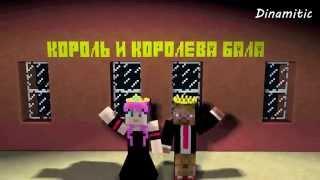 getlinkyoutube.com-Диллерон и Миникотик. Выпускной бал. Minecraft Мультики про Летсплейщиков