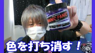 getlinkyoutube.com-金髪に青紫を入れて銀髪にする!?【マニパニ ライラック】How to hair on silver hair.