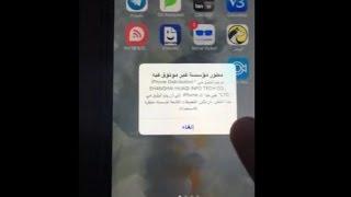 حل مشكلة عدم الوثوق في التطبيق (المطور) على الايفون