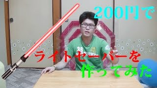 getlinkyoutube.com-【工作動画】200円でライトセーバーを作ってみた