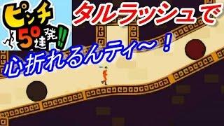 getlinkyoutube.com-【タルラッシュで心折れるんティ~!】ピンチ50連発!!♯8