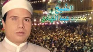الشيخ محمد عبد الهادي  قصه  دارت الايام كامله