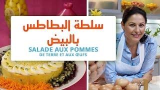 getlinkyoutube.com-OEUF MAROCAIN & CHOUMICHA - SALADE DE POMMES DE TERRE AUX OEUFS    سلطة البطاطس بالبيض