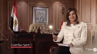 وزيرة الهجرة ترد على أسئلة المصريين بالخارج حول الاسكان المصريين بالخارج | اسأل واقترح