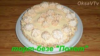 "getlinkyoutube.com-торт безе с орехами ""Полет"". meringue cake with nuts ""Flight"""