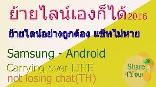 getlinkyoutube.com-ย้ายไลน์เองก็ได้ ย้ายไลน์อย่างถูกต้อง แช็ทไม่หาย 2016-Carrying over LINE not losing chat(TH)