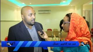 برنامج آكشن في السودان - الحلقة الرابعة