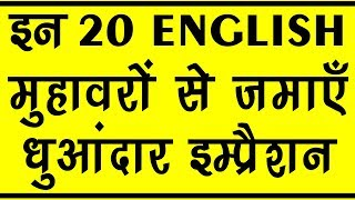 Daily Use English Speaking Practice in Hindi | English Idioms and Phrases by Him-eesh