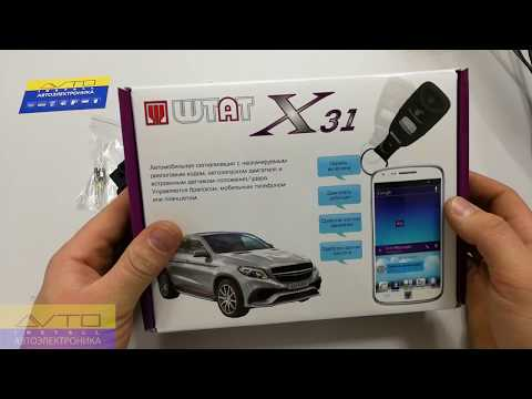Обзор GSM автосигнализации Штат X31