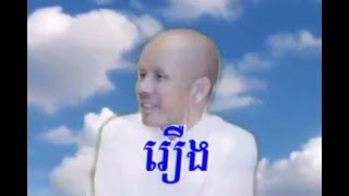 "getlinkyoutube.com-រឿង""សោនកព្រះបច្ចេកពុទ្ធ""  ភាគ 4 "" soanak prarsh bcheykarpot ""  4 លោកគ្រូ  ប៊ុត.សាវង្សButh savong"