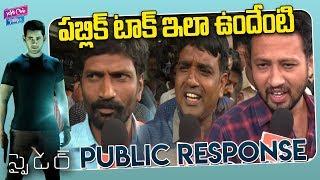 Public talk & Response On Mahesh Babu Spyder Telugu Movie | Review | Mahesh Babu | YOYO Cine Talkies
