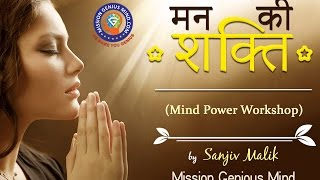 getlinkyoutube.com-माइंड पॉवर वर्कशॉप Mind Power Hindi - Affirmations आत्म संवाद का जादू - Sanjiv Malik