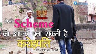 ऐसी Scheme जो आपको बना सकती करोड़पति_A Video by Murari Lal Pareek