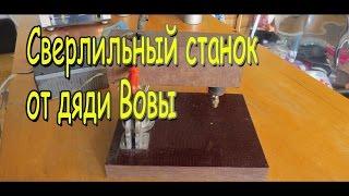 getlinkyoutube.com-Сверлильный станок своими руками. Станки Sekretmastera