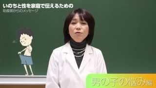 getlinkyoutube.com-06男の子の悩み1