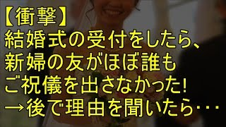 getlinkyoutube.com-【衝撃】結婚式の受付をしてたら、新婦の友がほぼ誰もご祝儀を出さなかった!→後で理由を聞いてみたら・・・・