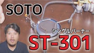 【キャンプ道具】大火力のガスバーナー!SOTO ST-301【アウトドア道具】