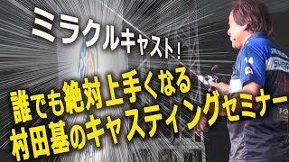getlinkyoutube.com-村田基 2016フィッシングショーメインステージ 誰でも絶対キャスティングが上手くなる方法