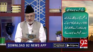Quote | Hazrat Ali (RA) | Subh E Noor | 5 Oct 2018 | 92NewsHD