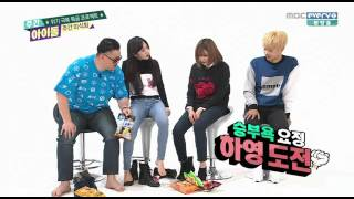 [CUT] Jin's Talent - Opening snacks using his toes || Weekly Idol 160127