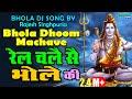 Haryanvi Shiv Bhajan   Rail Chale Se Bhole Ki   Rajesh Singhpuriya