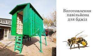 getlinkyoutube.com-Кассетный павильон для пчел (Украина, г.Винница)