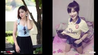 สาวไทย vs สาวพม่า อย่างแจ่ม