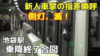 getlinkyoutube.com-【FHD】JR山手線 池袋駅 頑張れ! 新人女性車掌さん