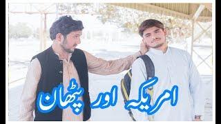 America or Pathan Most funny Video 2018 by Okara Vines in Urdu | Best Comedy vines