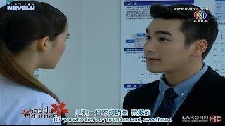 getlinkyoutube.com-[NAYALH ENG&CHN SUB] Roy Fun Tawan Duerd夙梦炽阳 Nadech,Yaya Ep.2 (HD)